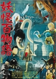 100-Monsters-01-movie-poster